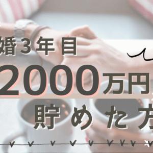 結婚3年目で『総資産2000万円突破!』1年で+430万円増やした理由