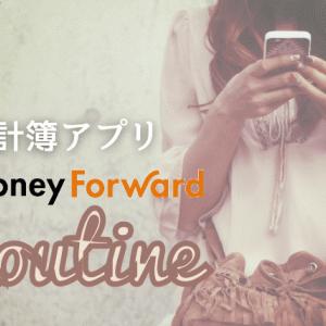 無料家計簿アプリ『マネーフォワードME』リアルな使い方講座!ルーティーンを紹介します