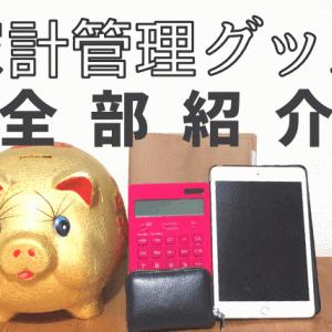 家計管理グッズを紹介!安くて長く使えるアイテムで家計簿のモチベーションアップ!