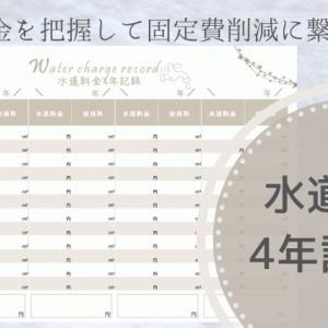 家計簿ダウンロード|『水道料金4年記録表』を使って、水道料金と使用料を把握しよう!光熱費を記録!