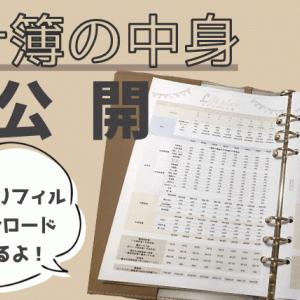 手書き家計簿の内容公開!オリジナルリフィルダウンロード可能!