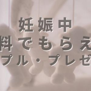 【出産準備】妊婦・プレママ必見!無料サンプル・プレゼントを総まとめ!