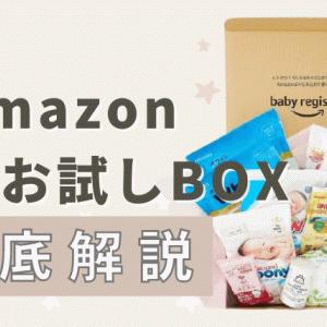 【プレゼント応募】ベビー用品の無料サンプル詰め合わせ「Amazon出産準備お試しBOX」申し込み方法