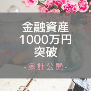 【家計の金融資産公開】結婚2年目で資産1000万円突破!詳しい内訳と突破した理由