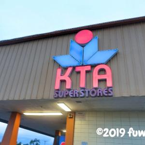 ハワイ島に滞在ならスーパーはKTAへ行こう!~ヒロ編~