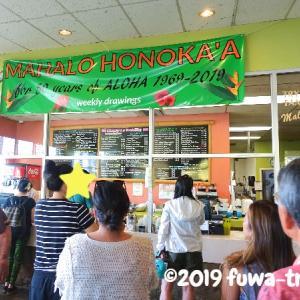 ハワイ島二大マラサダを食べ比べてみた<前編>~テックスドライブイン~