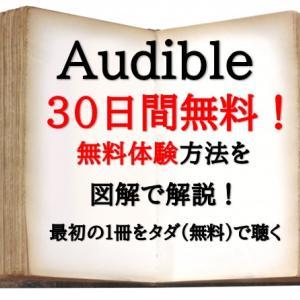 Audible30日間の無料体験をマスター|登録から退会まで画像付き解説!