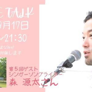 今週開催!第5回目「I♡Meトーク」のゲストは?