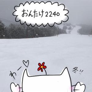 【長野 スキー場】冬だ!カチカチだ!おんたけ2240★2020年3月20日ゲレンデレポ【スノーボード】