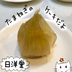 【兵庫 淡路島】淡路島産新たまねぎとケーキのコラボ★玉葱のコンフィ【日洋堂 スイーツ】