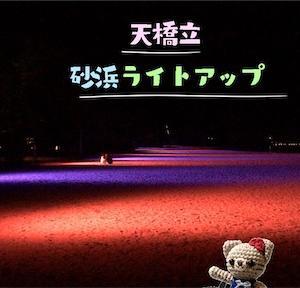 【天橋立 車中泊旅】まだ間に合う!砂浜ライトアップ&宮津エール花火【京都 丹後半島】