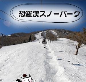 【恐羅漢スノーパーク】雪が降った後の週末2021年1月31日レポ★Jackeryポータブル電源1000でお昼ご飯