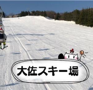 【大佐スキー場】2021年2月20日ゲレンデレポ★お昼はホットサンドメーカーでたこ焼き【広島】