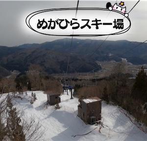 【めがひらスキー場】高速降りてすぐ★戸河内インター近くで無料豚汁&焼き団子