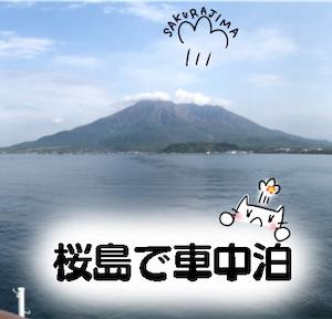 【鹿児島】桜島で車中泊できるスポット★温泉もあるよ