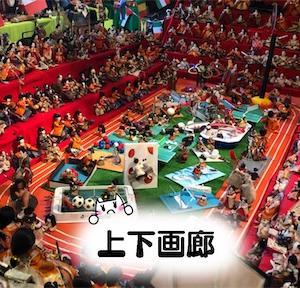 【上下画廊】自由すぎる!雛人形の東京オリンピック【広島】