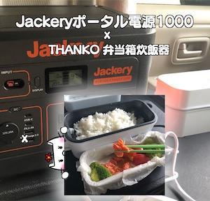 【車中泊・職場】お米とおかずを同時に調理★THANKO二段弁当箱炊飯器【一人暮らし・災害グッズ】