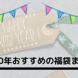【2020年福袋】おすすめの福袋13選!(随時更新予定)