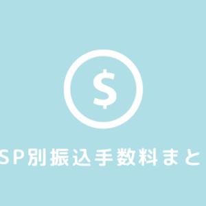 ASP別振込手数料まとめ【2019年最新版】
