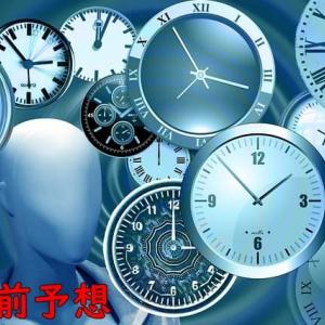 天皇賞(秋)2020の1週前予想、穴馬候補と人気馬のランク付け