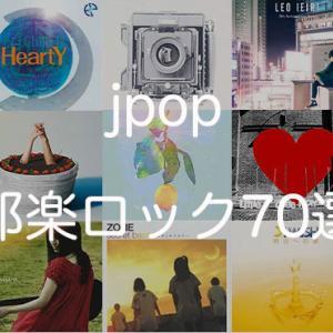 【動画あり】おすすめ神曲jpop・邦楽ロック70選