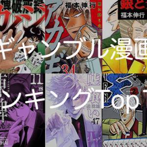 【2019年】おすすめギャンブル漫画ランキングTop15
