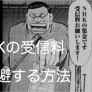 【簡単に実践可能】NHKの受信料を回避する方法