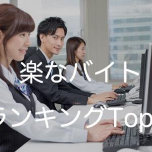 【無職や大学生必見】楽なバイトランキングTop8