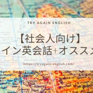 【社会人向け】オンライン英会話+オススメの方法【ビジネス】