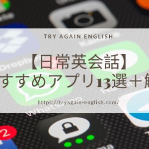 【日常英会話】おすすめアプリ13選+解説