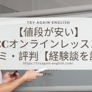 【値段が安い】ECCオンラインレッスンの口コミ・評判【経験談を語る】