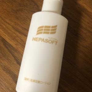 荷物を増やしたくない旅行にオススメのオールインワン化粧水「ヘパソフト薬用顔ローション」
