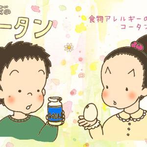 『ほのぼのコータン』#014 食物アレルギーの話【コータンの場合】
