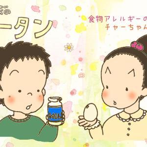『ほのぼのコータン』#015 食物アレルギーの話【チャーちゃんの場合】