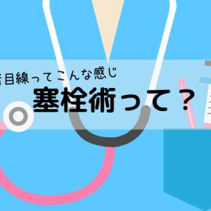 【AVM】患者目線の塞栓術ってこんな感じ【動静脈奇形の治療方法のひとつ】