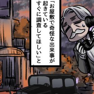 【ボードゲーム】マンション・オブ・マッドネス 第2版