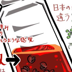 【感想】 S&B 四川風ラー油が最高に美味しい!