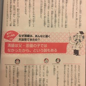 日本の歴史は面白いー②「昔の人もいろいろあったんだね」