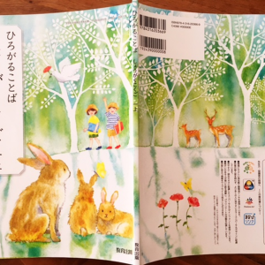 新小1&新中1の生活スタート-④木は何本あるかな?