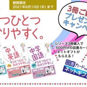 応募者全員に500円分の図書カードーひとつひとつわかりやすく3冊購入で