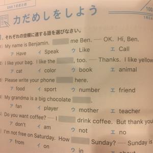 新課程の英語はどのぐらい難しいのか