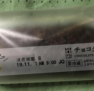 ローソンのチョコクランチエクレアのカロリーや味は?実際に食べてみた感想