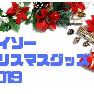 ダイソーのクリスマスグッズ2019の販売はいつ?飾りの種類は?