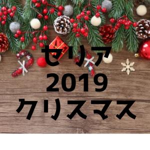 セリアのクリスマスグッズ2019の販売はいつ?飾りの種類は?