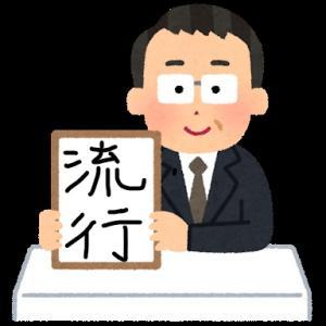 新語流行語大賞2019の発表はいつ?ノミネートされたことば30個は?過去の流行語大賞も紹介!