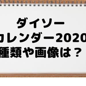 ダイソーのカレンダー2020の種類や画像は?みんなが買ったものを紹介