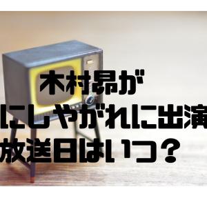 木村昴が「嵐にしやがれ」に出演する放送日はいつ?出演するコーナーや放送内容は?