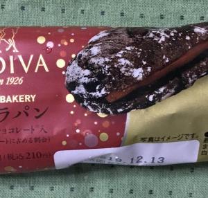 ローソンのGODIVA(ゴディバ)ショコラパンのカロリーや味は?実際に食べてみた感想