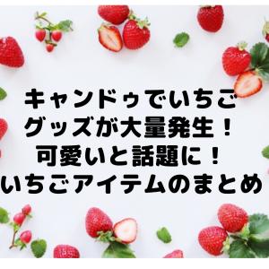キャンドゥでいちごグッズが大量発生して可愛いと話題に!雑貨からコスメまでいちごアイテムのまとめ