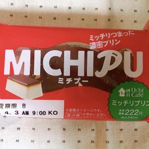 ローソンのミチプーミッチリプリンのカロリーや味は?実際に食べてみた感想